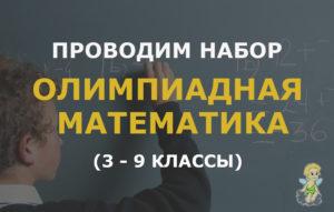 ОЛИМПИАДНАЯ МАТЕМАТИКА1