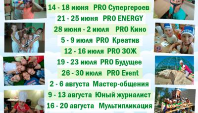 ЛЕТНЯЯ-ПЛОЩАДКА2021